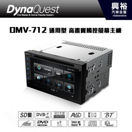【DynaQuest】DMV-712 7吋 通用型 高畫質觸控螢幕主機 *可選購RS-A97行車記錄器
