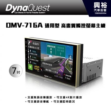 【DynaQuest】DMV-716A 7吋 通用型 高畫質觸控螢幕主機 *8核心安卓作業系統