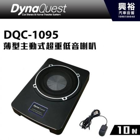 【DynaQuest】DQC-1095 10吋薄型主動式超重低音喇叭*350W功率