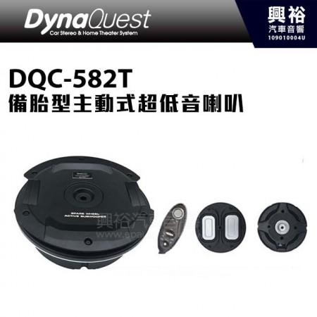 【DynaQuest】DQC-582T 備胎型主動式超低音喇叭*最大功率380W