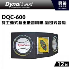 【DynaQuest】DQC-600 雙12吋主動式超重低音喇叭*氣密式音箱