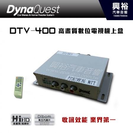 【DynaQuest】DTV-400 HiHD 高解析車用數位電視機上盒*公司貨