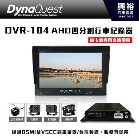 【DynaQuest】DVR-104 貨卡車專用AHD四分割行車紀錄器 *多種分割畫面顯示+雙SD卡座設計*