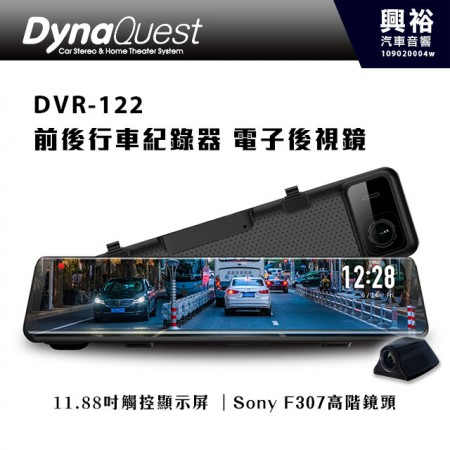 【DynaQuest】 DVR-122 前後行車紀錄器電子後視鏡*SONY高階鏡頭/11.88吋顯示屏/前後1080P/廣角152度*【需預購12月底到貨】