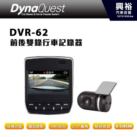 【DynaQuest】DVR-62 前後雙錄行車記錄器*夜視功能/170度超廣角/SONY感光元件/G-SENSOR