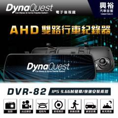 【DynaQuest】DVR-82 AHD電子後視鏡雙路行車紀錄器
