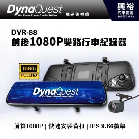 【DynaQuest】DVR-88 前後1080P雙路行車紀錄器電子後視鏡*9.66吋螢幕/超廣角170度*送32G