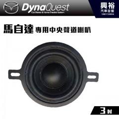 【DynaQuest】馬自達 適用 DQ-M-CTR 中央聲道喇叭 *公司貨