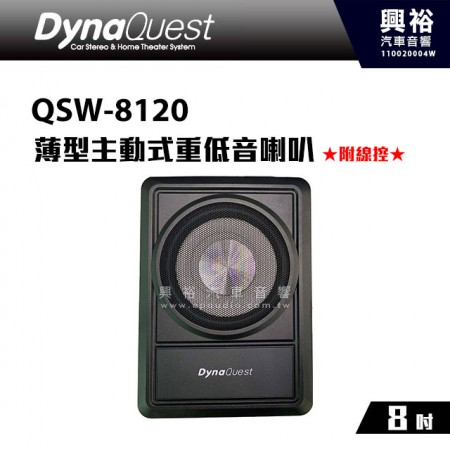 【DynaQuest】QSW-8120 8吋薄型主動式重低音喇叭 *附線控+不佔空間+240W最大功率 (公司貨