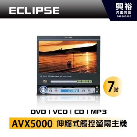 【ECLIPSE】富士通 AVX5000 7吋 伸縮式 觸控螢幕主機