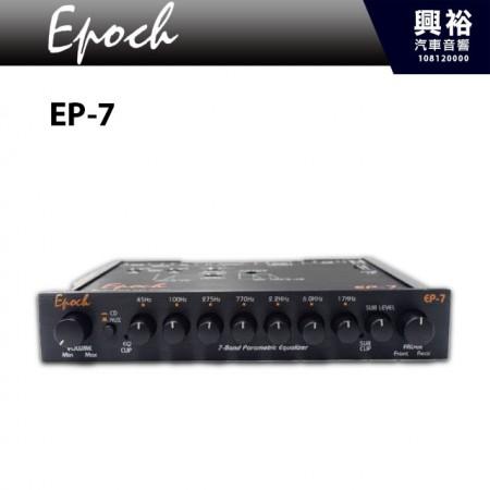 【EPOCH】2進3出參數電子分音器 EP-7