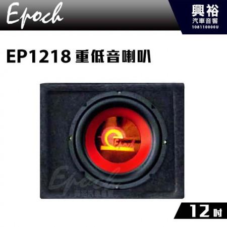 【EPOCH】12吋重低音喇叭EP1218