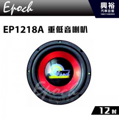 【EPOCH】12吋重低音喇叭EP1218A