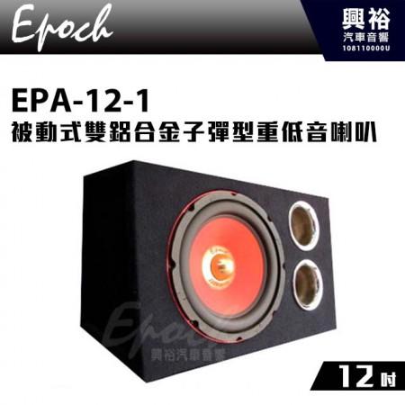 【EPOCH】被動式雙12吋 鋁合金子彈型重低音喇叭 EPA-12-1