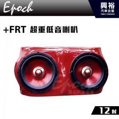 【EPOCH】12吋超重低音喇叭+FRT