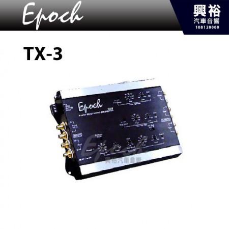 【EPOCH】電子分音器TX-3