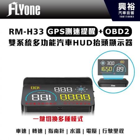 【FLYone】RM-H33 GPS測速提醒+OBD2 雙系統多功能汽車HUD抬頭顯示器