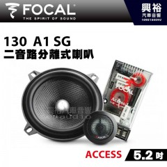 【FOCAL】130 A1 SG 5.2吋二音路分離式喇叭*法國原裝公司貨