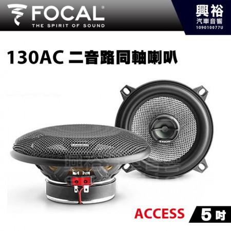 【FOCAL】130AC 5吋二音路同軸喇叭*法國原裝公司貨