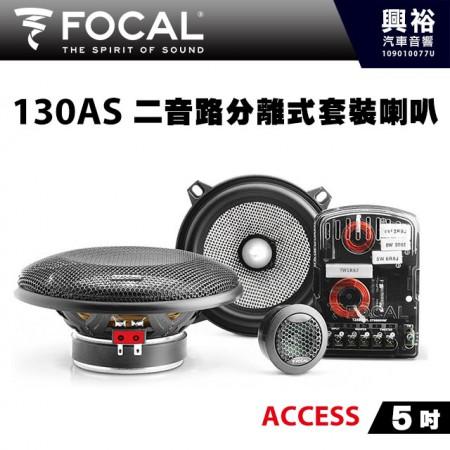 【FOCAL】130AS 5吋二音路分離式套裝喇叭*法國原裝公司貨