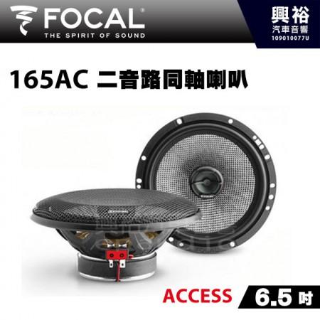 【FOCAL】165AC 6.5吋二音路同軸喇叭*法國原裝公司貨