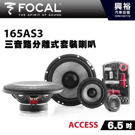 【FOCAL】165AS3 6.5吋三音路分離式套裝喇叭*法國原裝公司貨