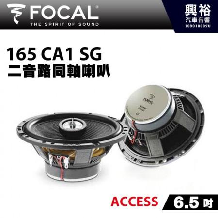 【FOCAL】165 CA1 SG 6.5 吋二音路同軸喇叭