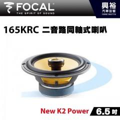 【FOCAL】165KRC 6.5吋二音路同軸喇叭*法國原裝正公司貨