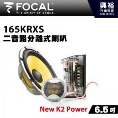 【FOCAL】165KRXS 6.5吋二音路分離式喇叭*法國原裝正公司貨