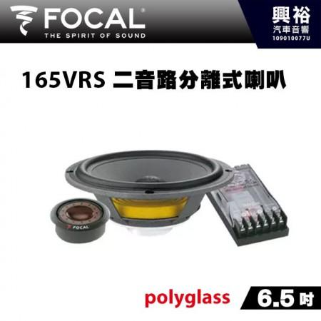 【FOCAL】6.5吋二音路分離式喇叭kit 165VRS*Polyglass法國原裝正公司貨