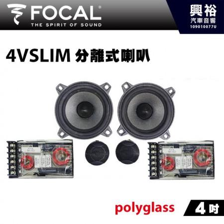 【FOCAL】4VSLIM 4吋分離式喇叭polyglass*公司現貨