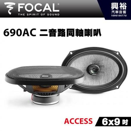 【FOCAL】690AC 6x9吋二音路同軸喇叭*法國原裝公司貨