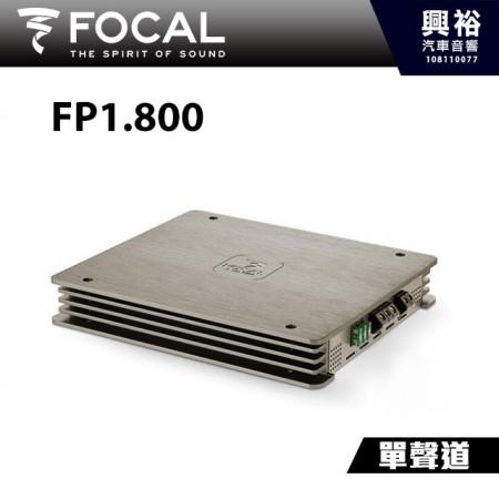 【FOCAL】FP1.800 D類單聲道擴大機