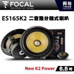 【FOCAL】ES165K2 6.5吋二音路分離式喇叭*法國原裝正公司貨