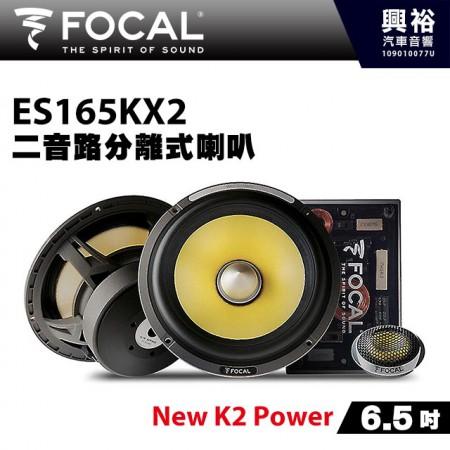 【FOCAL】ES165KX2 6.5吋二音路分離式喇叭*法國原裝正公司貨