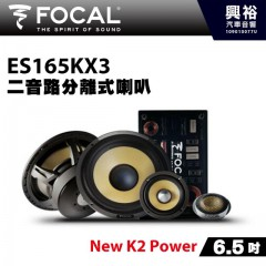 【FOCAL】ES165KX3 6.5吋三音路分離式喇叭*法國原裝正公司貨