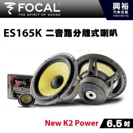 【FOCAL】ES165K 6.5吋二音路分離式喇叭*法國原裝正公司貨