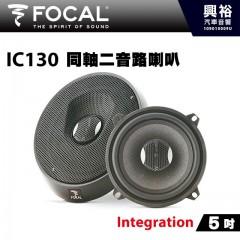 【FOCAL】IC 130 5吋二音路同軸喇叭*法國原裝正公司貨