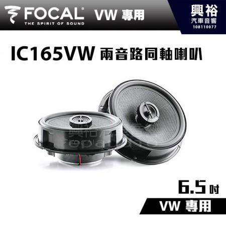 【FOCAL】VW 專用 6.5吋兩音路同軸喇叭 IC165VW *法國原裝公司貨