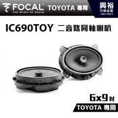 【FOCAL】TOYOTA專用 6x9吋二音路同軸喇叭IC690TOY*法國原裝公司貨