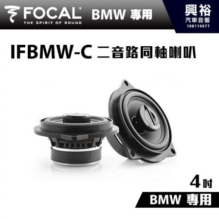 【FOCAL】BMW專用  IFBMW-C 4吋二音路同軸喇叭 *法國原裝正公司貨