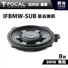 【FOCAL】BMW專用 IFBMW-SUB 8吋低音喇叭 *法國原裝正公司貨