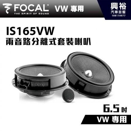 【FOCAL】VW專用 6.5吋兩音路分離式套裝喇叭 IS165VW *法國原裝公司貨
