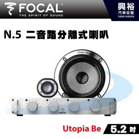 【FOCAL】N.5 5.2吋二音路分離式喇叭+專用分音器*Utopia Be法國原裝正公司貨