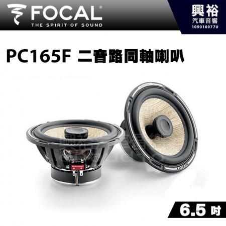 【FOCAL】PC165F 6.5吋二音路同軸喇叭*法國原裝正公司貨
