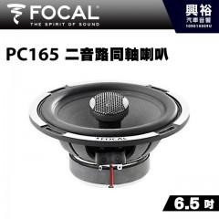 【FOCAL】PC165 6.5吋二音路同軸喇叭*法國原裝正公司貨
