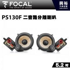 【FOCAL】PS130F 5.2吋二音路分離喇叭*法國原裝正公司貨
