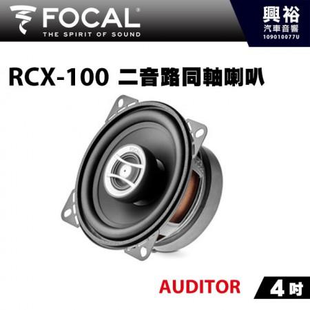 【FOCAL】RCX-100 4吋二音路同軸喇叭*法國原裝公司貨
