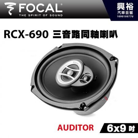 【FOCAL】RCX-690 6X9吋三音路同軸喇叭*法國原裝公司貨