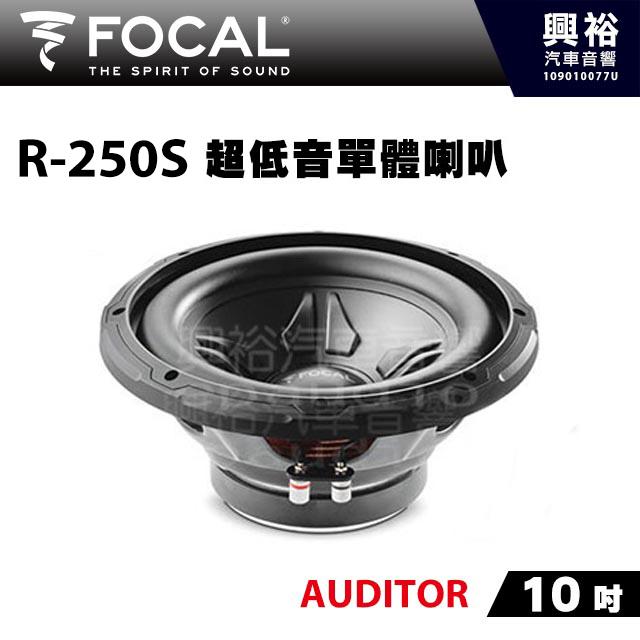 【FOCAL】10吋超低音單體喇叭R-250S*AUDITOR法國原裝正公司貨